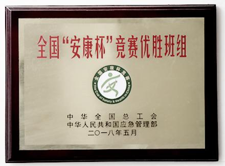 """2018年""""安康杯""""竞赛优胜班组"""