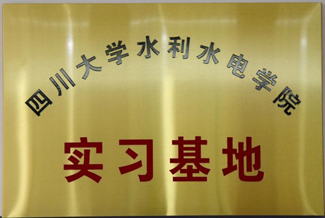 四川大学水利水电学院实习基地